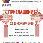RS Group 25-й России МЕТАЛЛ-ЭКСПО `2019